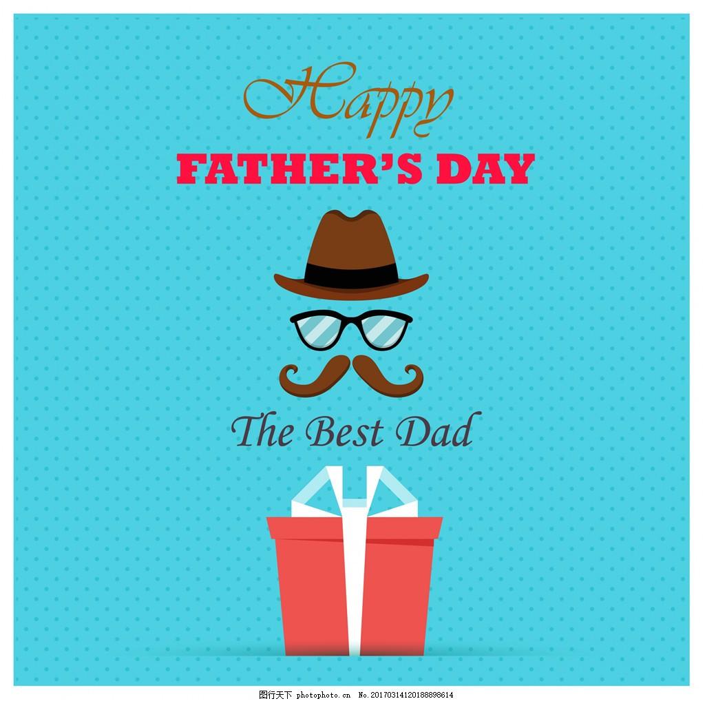 父亲节海报 父亲节 海报设计 扁平化 胡子 礼物 礼品盒 帽子 眼睛