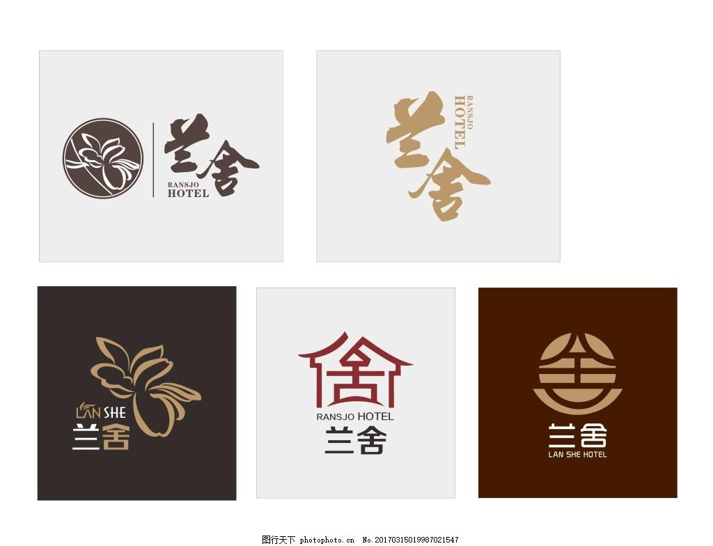 兰舍logo 标志 兰花 酒店 公寓 旅馆 住宿 房子 房地产