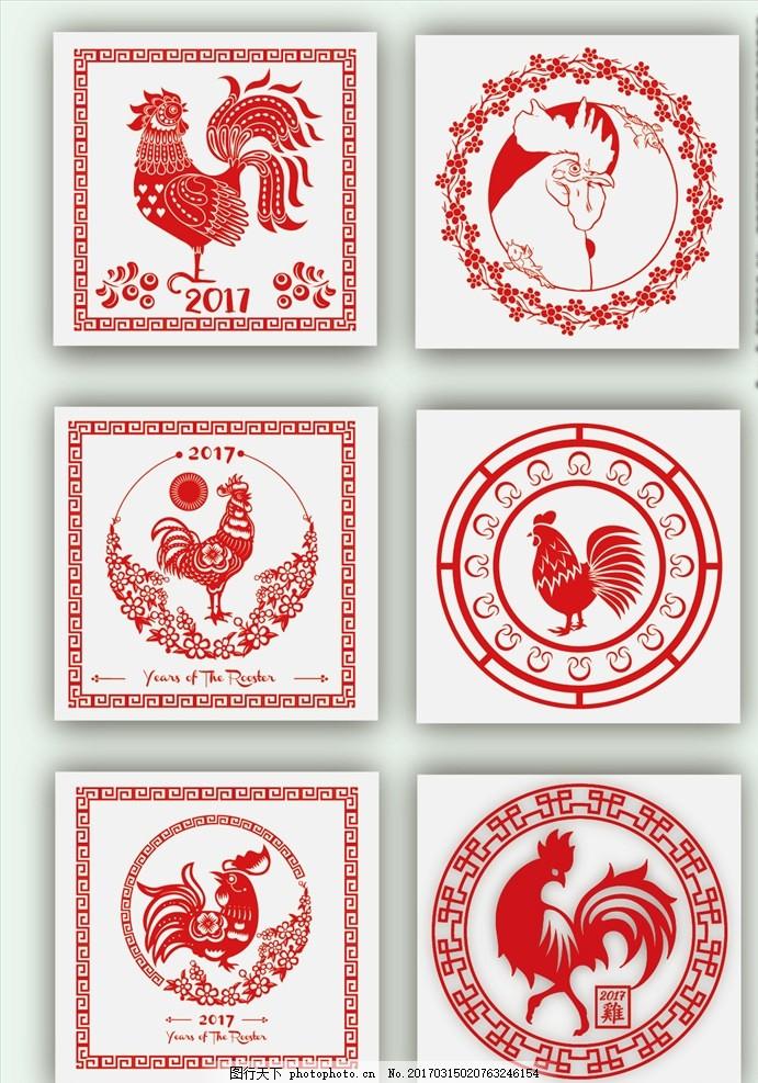 鸡年剪纸素材 鸡年窗花 新年小报 中国风 春节素材 元宵 贺卡