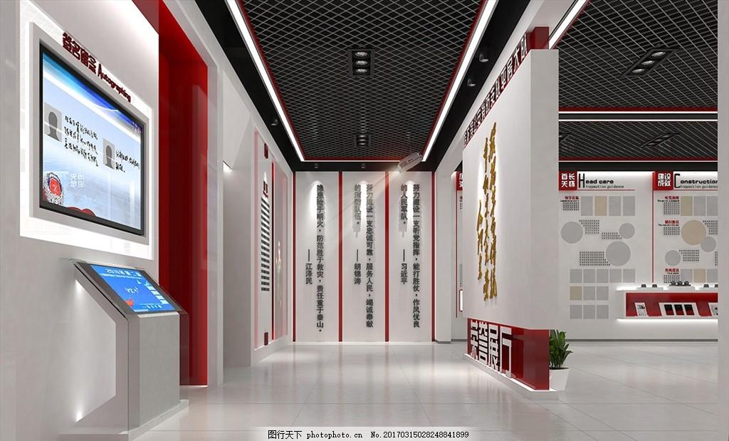 展厅设计 多媒体展厅 数字展厅 展馆设计 公司展厅 荣誉室 消防展厅