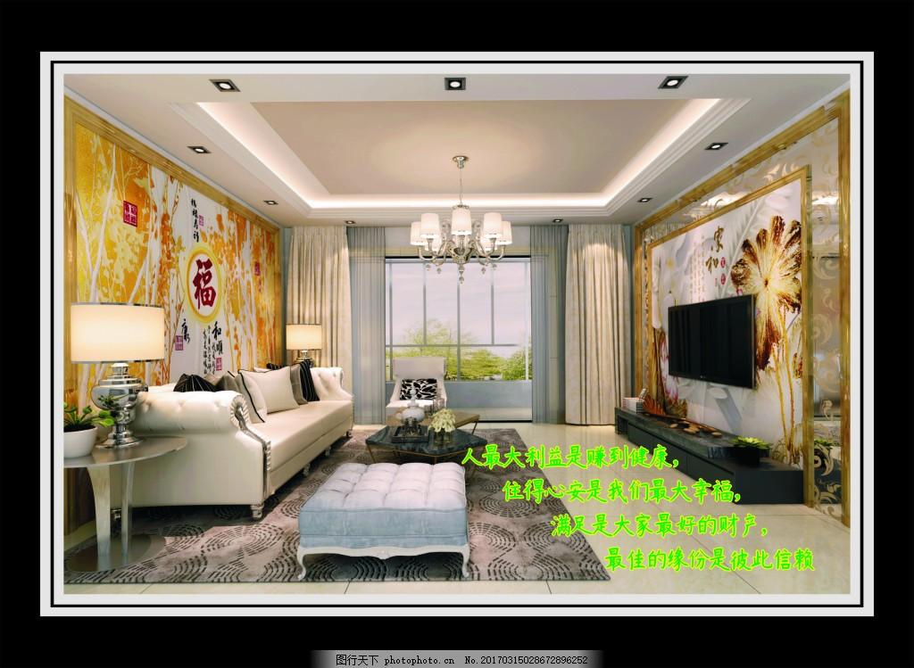 家居室内设计图