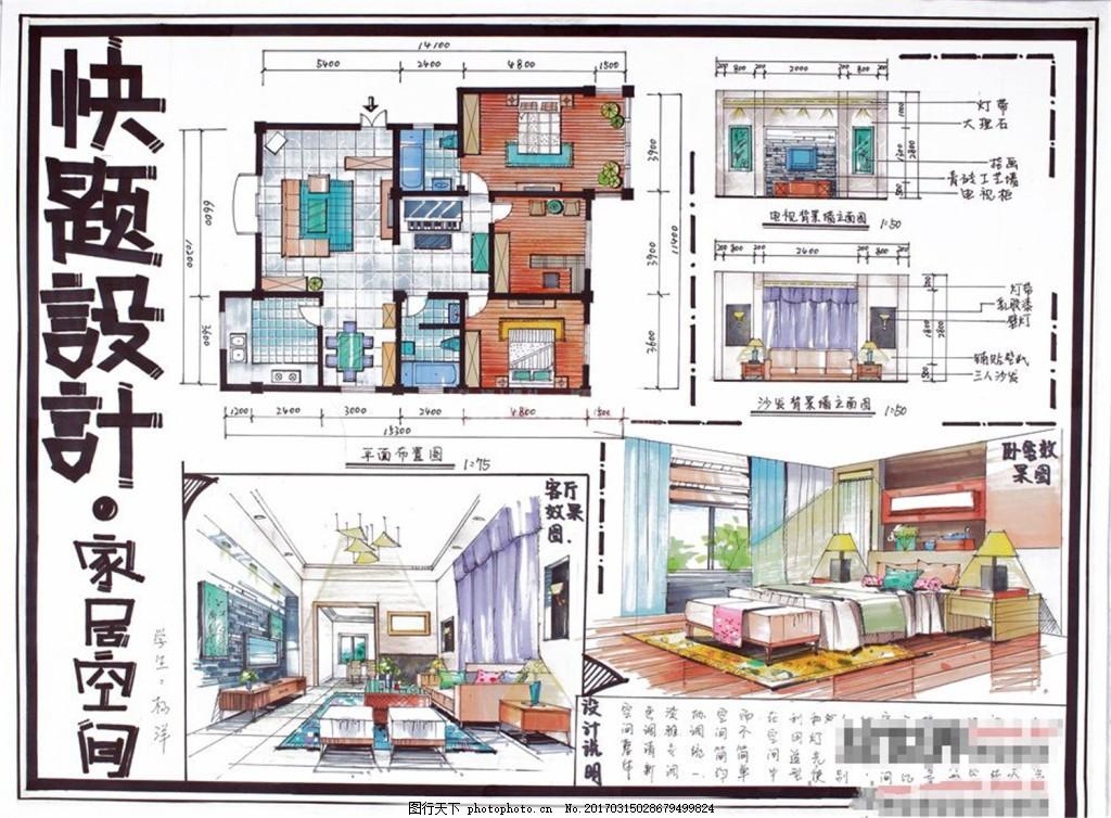 快题设计家居空间效果图 室内设计 家装效果图 家装平面图 施工图