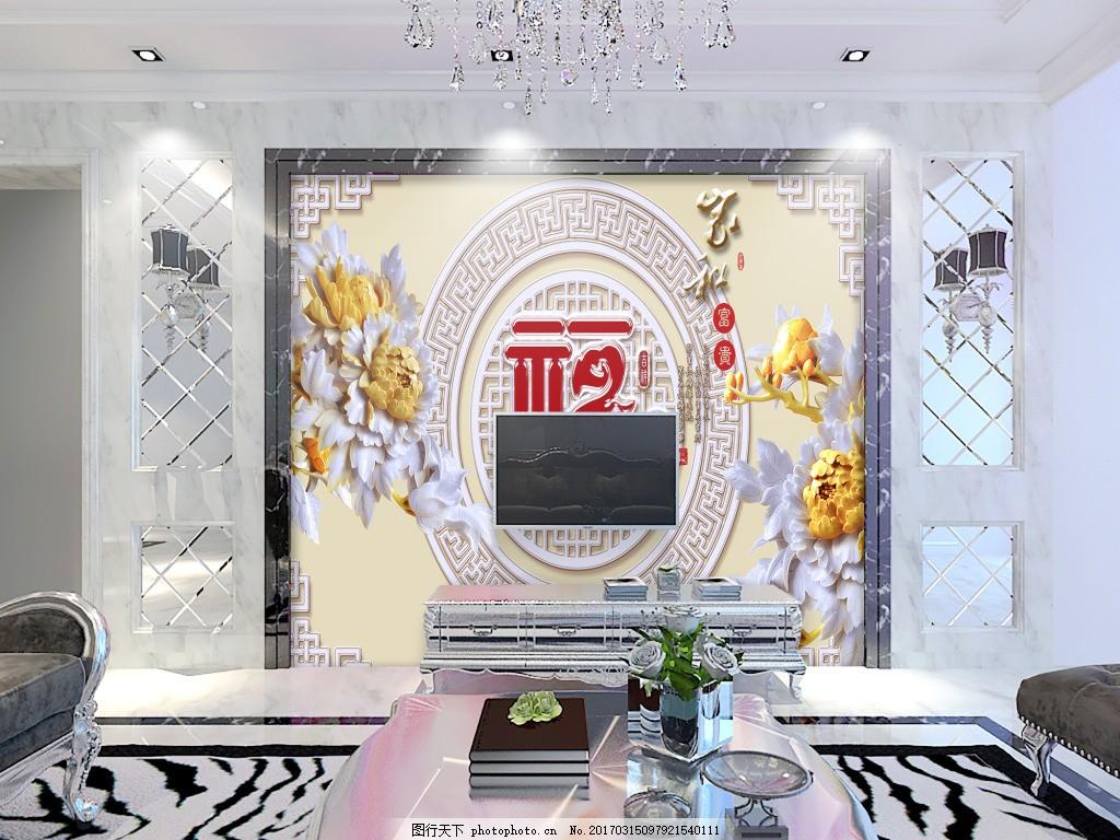 福字花卉装饰背景墙 壁纸 风景 高分辨率图片 高清大图 建筑 装饰设计