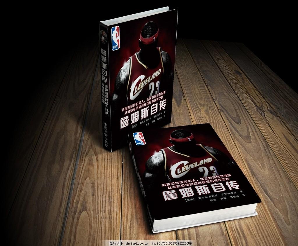 书籍封面设计 展开图平面图 演讲封面 书籍封面封底 书籍封面封皮