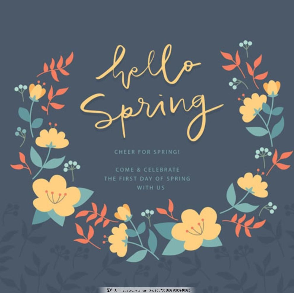 卡通春季花卉花环标题 春暖花开 春季促销 春季促销海报 春季大促销