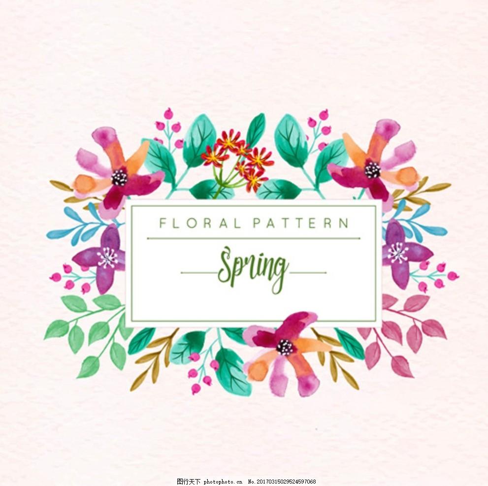 手绘水彩春季花卉框架 春暖花开 春季促销 春季促销海报 春季大促销
