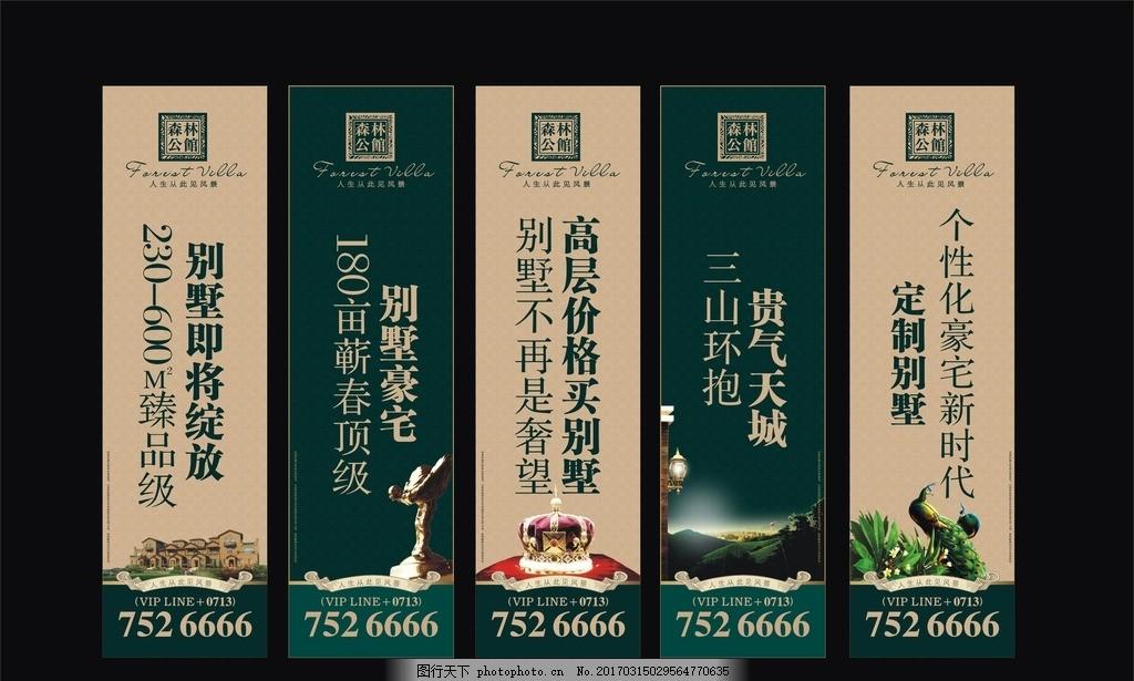 地产形象 地产展板 广告设计 地产vi 地产设计 别墅 花园洋房 欧式