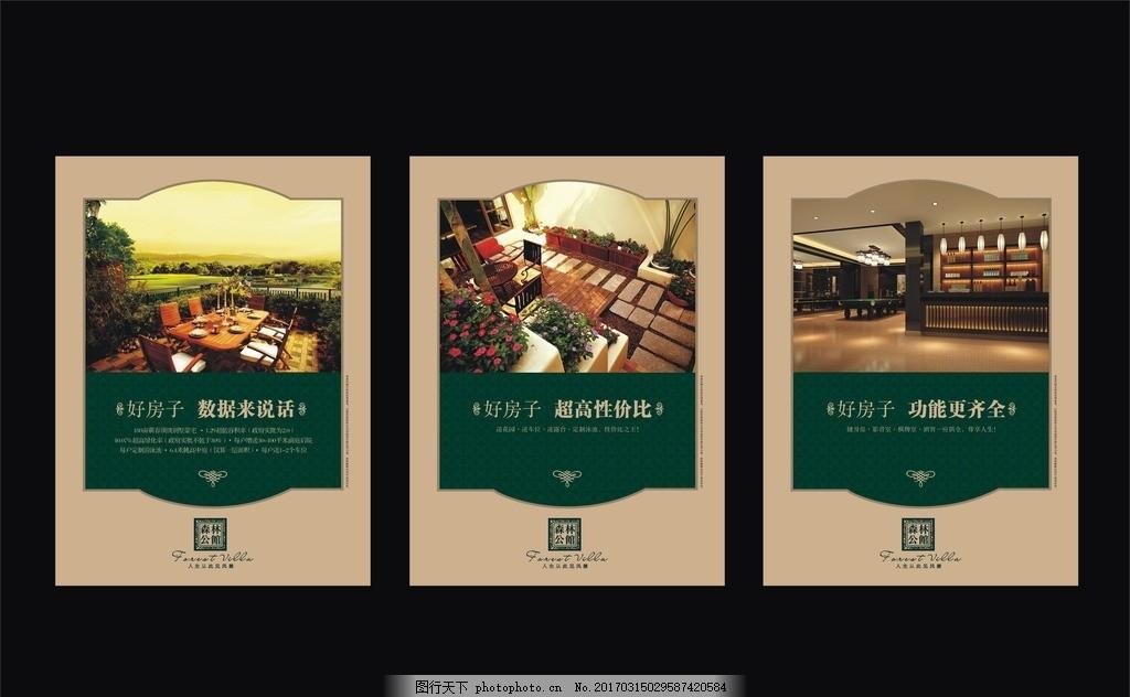 地产展板 广告设计 地产vi 地产设计 别墅 花园洋房 欧式 展板 形象墙