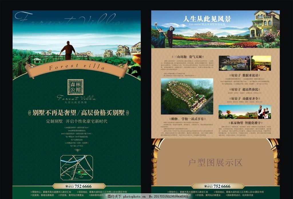 地产形象 地产展板 广告设计 地产vi 地产设计 别墅 花园洋房 欧式 湖