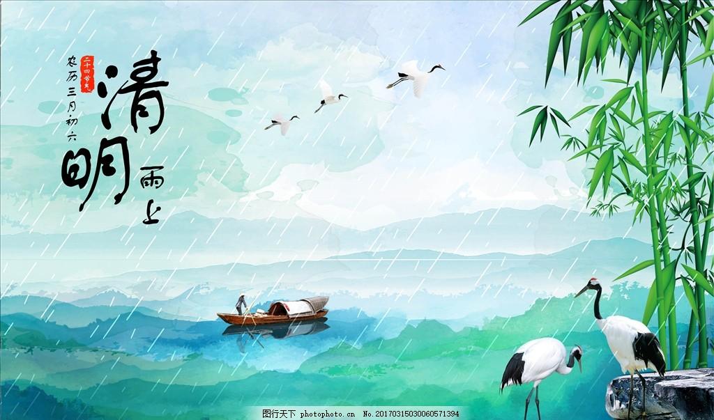 清明雨上海报 中国风 手绘海报 仙鹤 竹子 海报素材 模板 广告