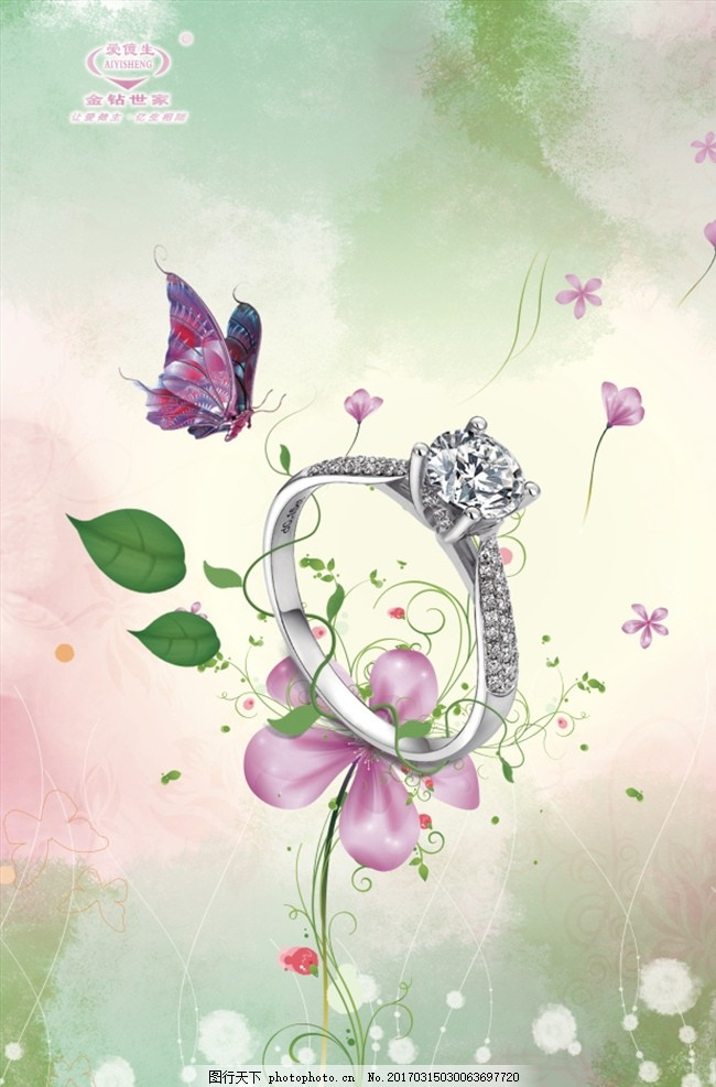 海报设计 钻石戒指 钻戒海报 海报背景 钻石 珠宝海报 花卉 珠宝 手绘