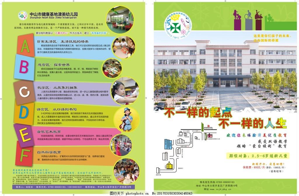 幼儿园单张 矢量 学校传单模板免费下载 学校广告 学校海报 学校宣传单