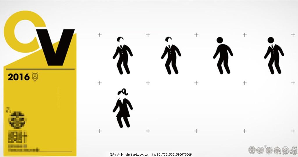 行走路人回头可爱小人公共标识标志图标设计