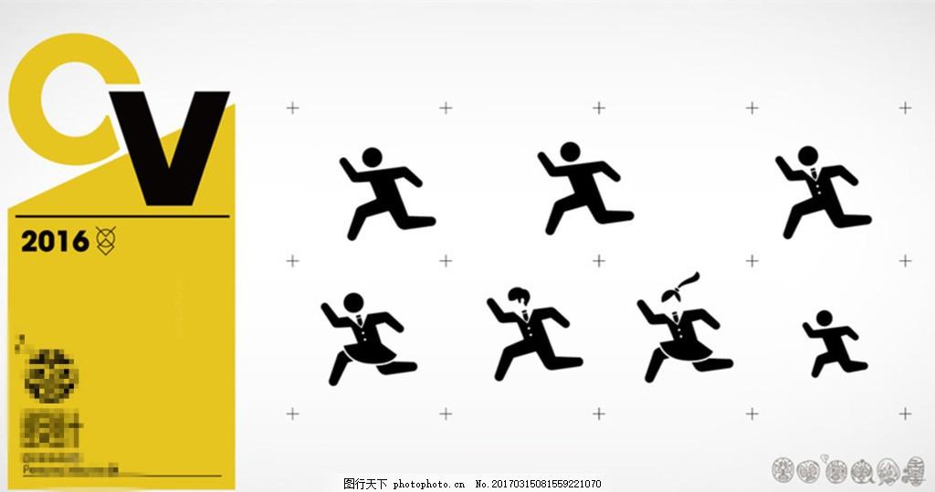 快速奔跑酷小人公共标识标志图标设计