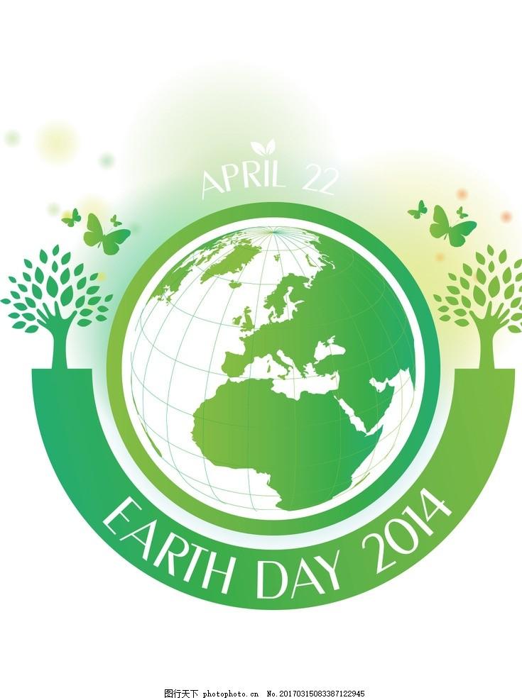 矢量手绘绿色环保图标 图标绿色 地球 植树节 国际 标志图标 公共标识
