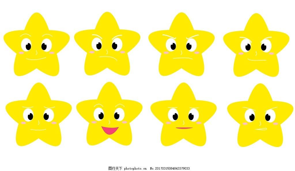 表情五角星卡通微表情包信真人动态gif图片五角星图片
