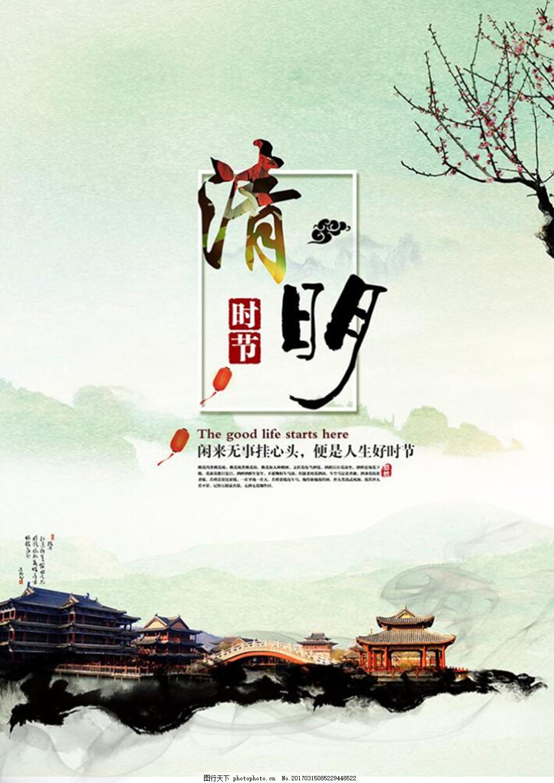 清明节 古风背景 古代建筑 旅游背景 桃树 水墨