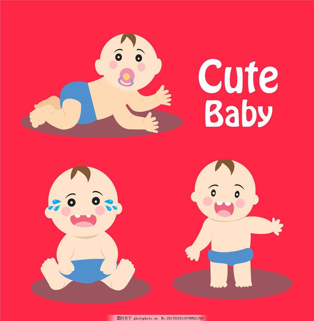 可爱卡通婴儿素材 扁平化 哭泣 宝宝 小孩子
