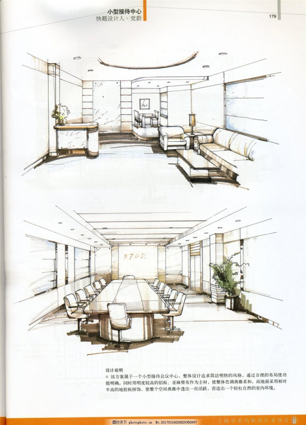 办公装饰效果图 室内设计 工装效果图 工装平面图 施工图 工装效果图