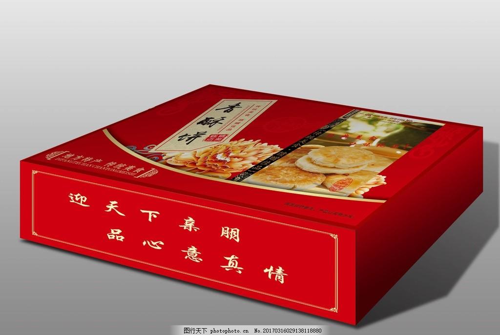 红色糕点果品包装盒平面展开图