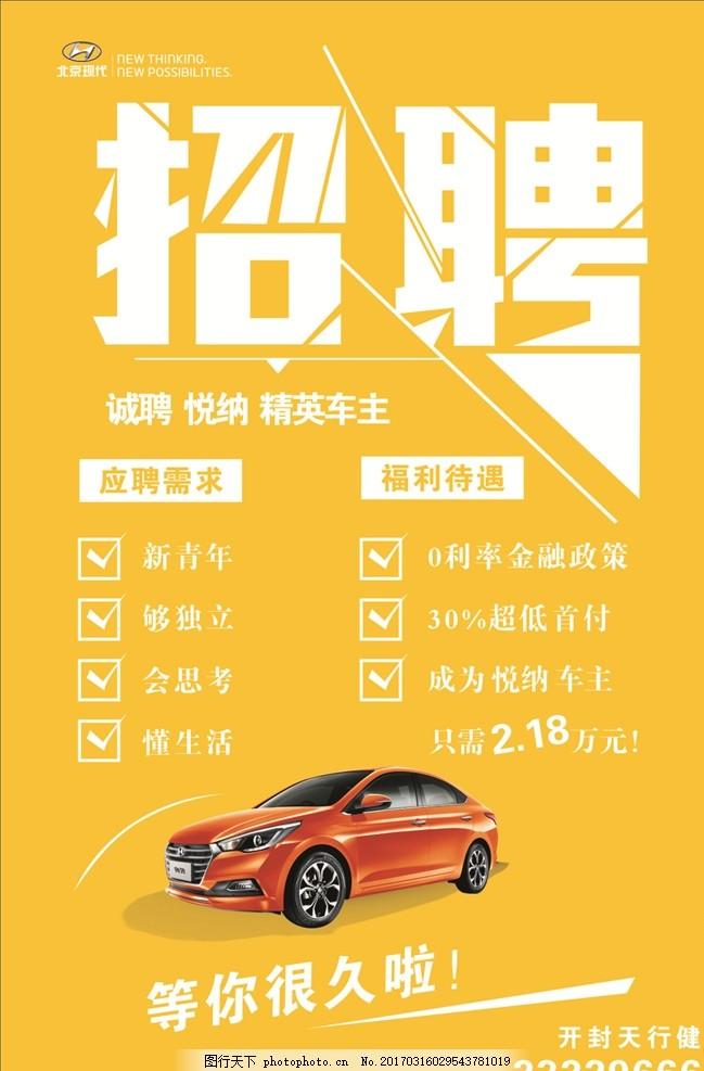 汽车 招聘 北京现代 展架 招聘展架 设计 广告设计 广告设计 cdr