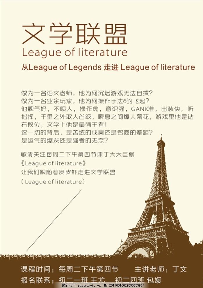 文学 埃菲尔铁塔 活动组织 教育机构 校刊封面 杂志 海报 励志