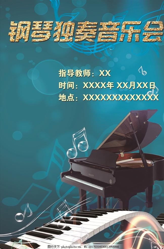 钢琴音乐会图片