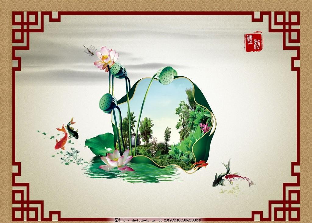 荷韵 荷花 锦鲤 边框 底纹 古典 设计 psd分层素材 风景 200dpi psd