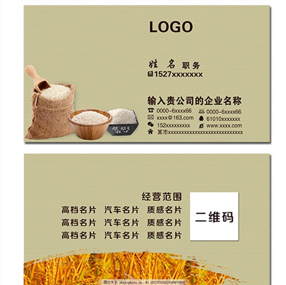 米行名片 大米名片 粮油名片 米行 大米 粮食 副食 米 农家大米 米饭