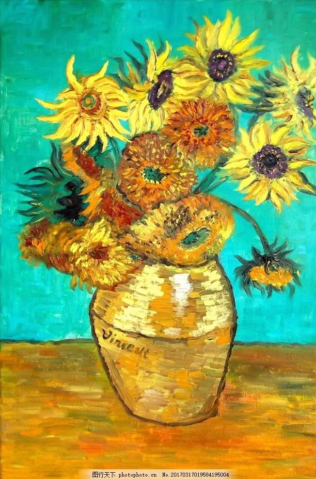 向月葵 油画 向日葵 梵高 画 绘画艺术 设计 文化艺术 其他 72dpi jpg