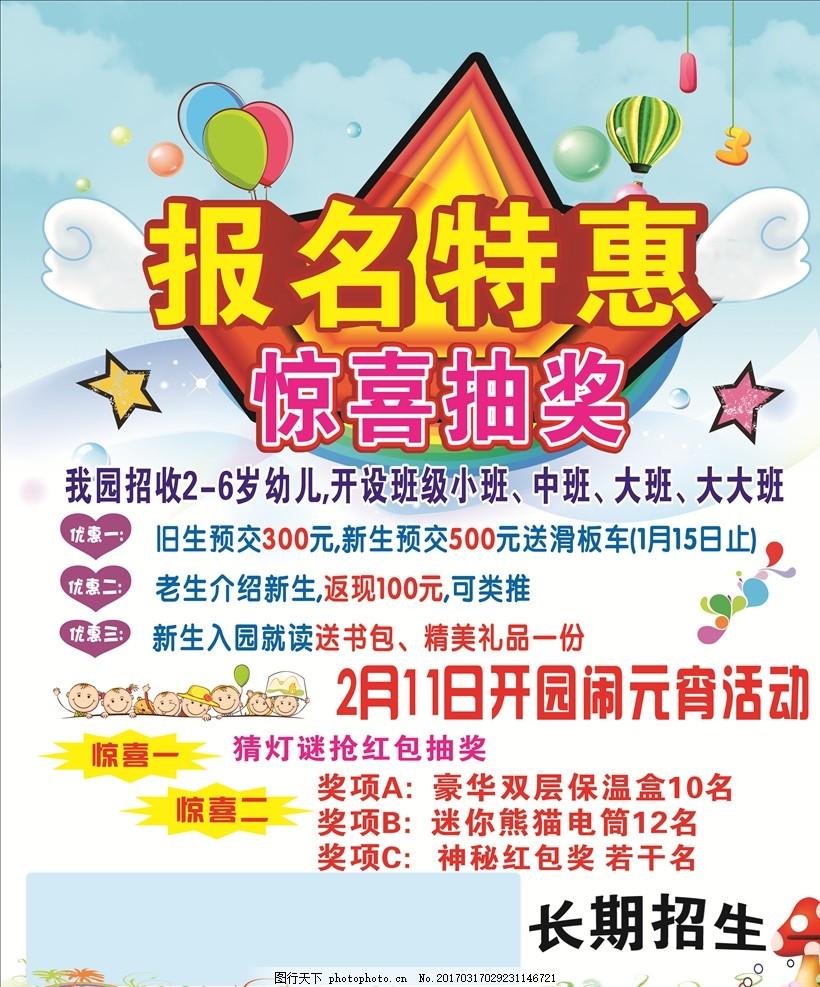 招生 小学生报名 幼儿园背景 幼儿园素材 设计 广告设计 招贴设计 cdr
