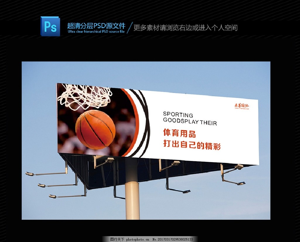 体育高炮 地产 房地产 地产背景 欧式地产 地产海报 地产户外广告
