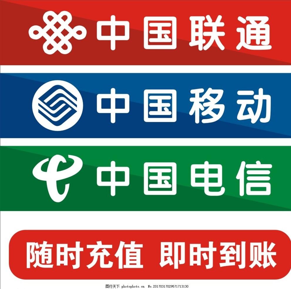 中国移动 中国联通 中国电信,话费充值 中国移动
