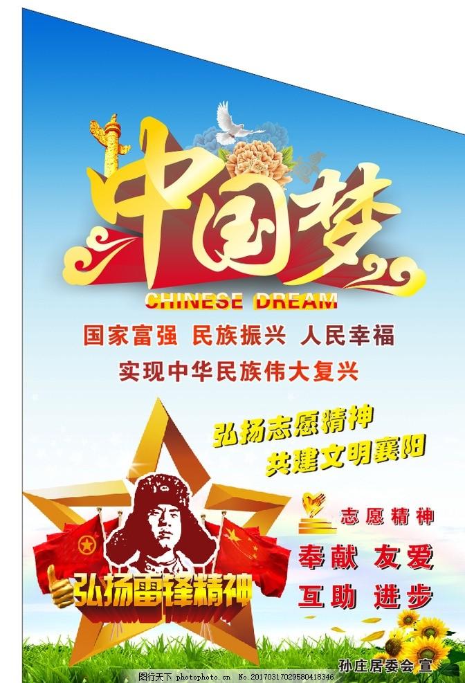 中国梦 志愿者 雷锋 文化墙 背景 设计 广告设计 广告设计 cdr