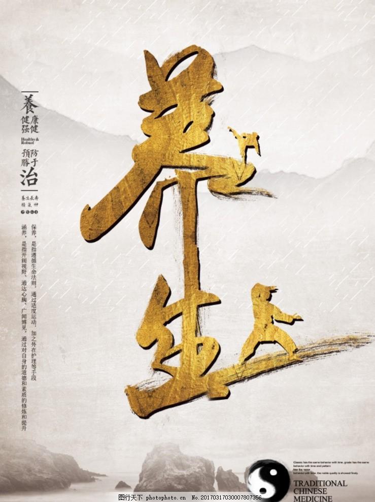太极武术 中国功夫 健康 养生 极拳24式 42式太极拳 陈式太极拳 杨氏