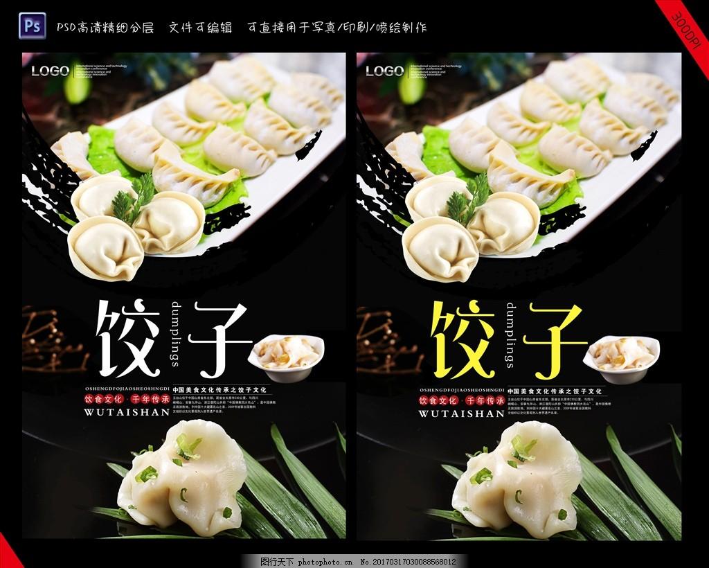 蒸饺 蒸饺图片 东北饺子馆 饺子馆 饺子美食 设计 广告设计 海报设计