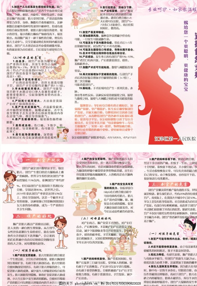 选择自然分娩 生孩子 顺产 宝宝