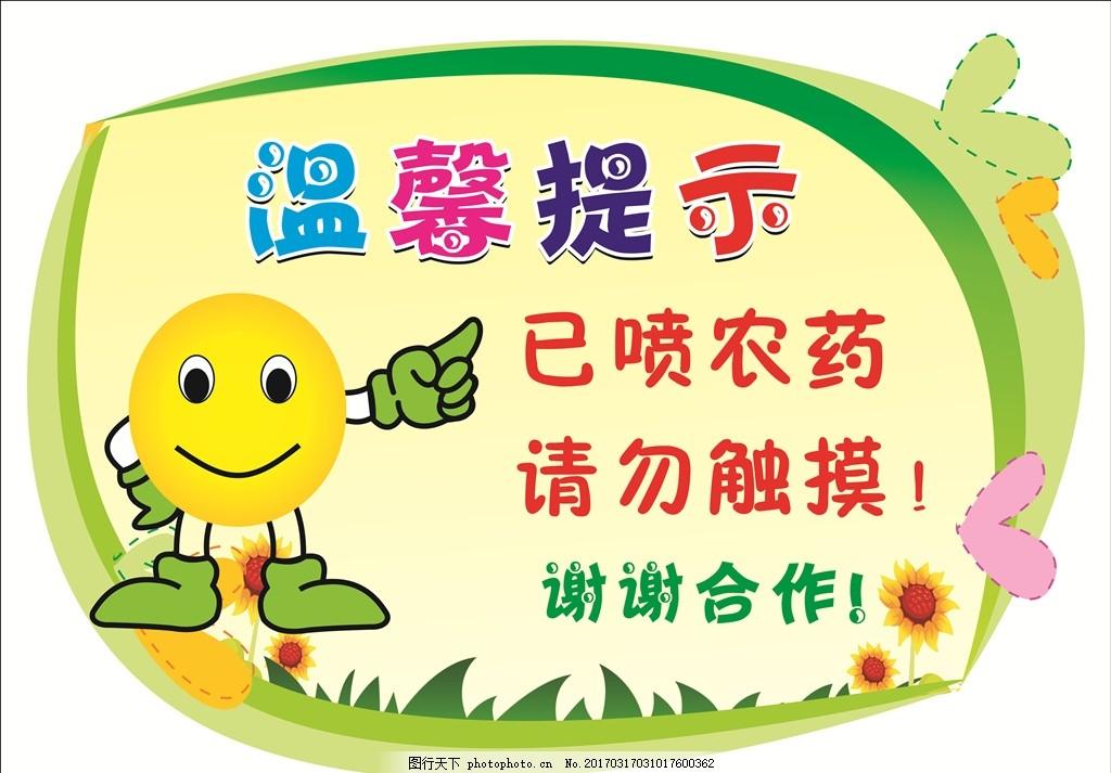 已喷农药 请勿触摸 温馨提示 卡通 黄色图片