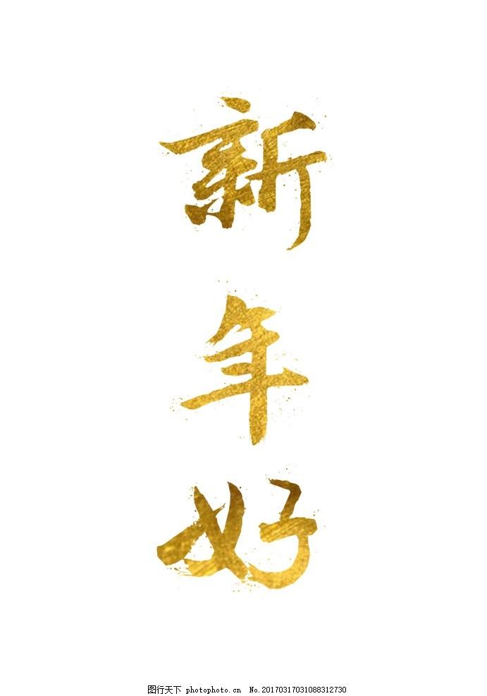 新年好 毛笔字 中国风 中国字 字体 过年 金属字体 金色