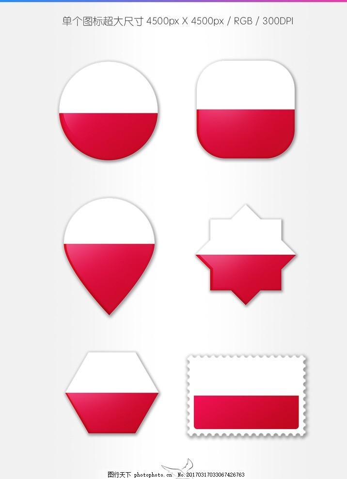 图标 比赛赛事安排 圆形国家标志 赛事安排 设计 移动界面设计 图标