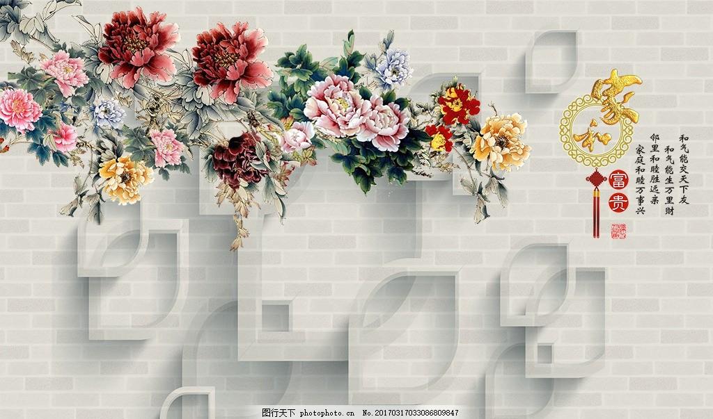 3d牡丹花素材 3d 立体 砖墙 彩雕 工笔 手绘 牡丹 花卉 红色 金黄色
