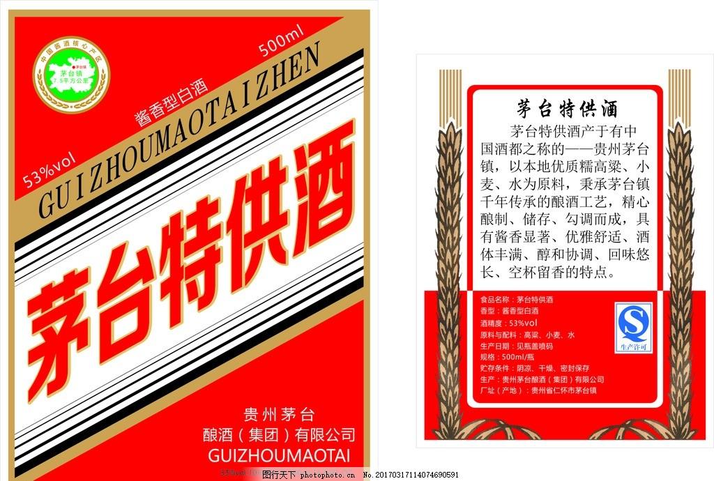 茅台特供酒标 白酒酒标 不干胶酒标 商品标签 广告设计 包装设计