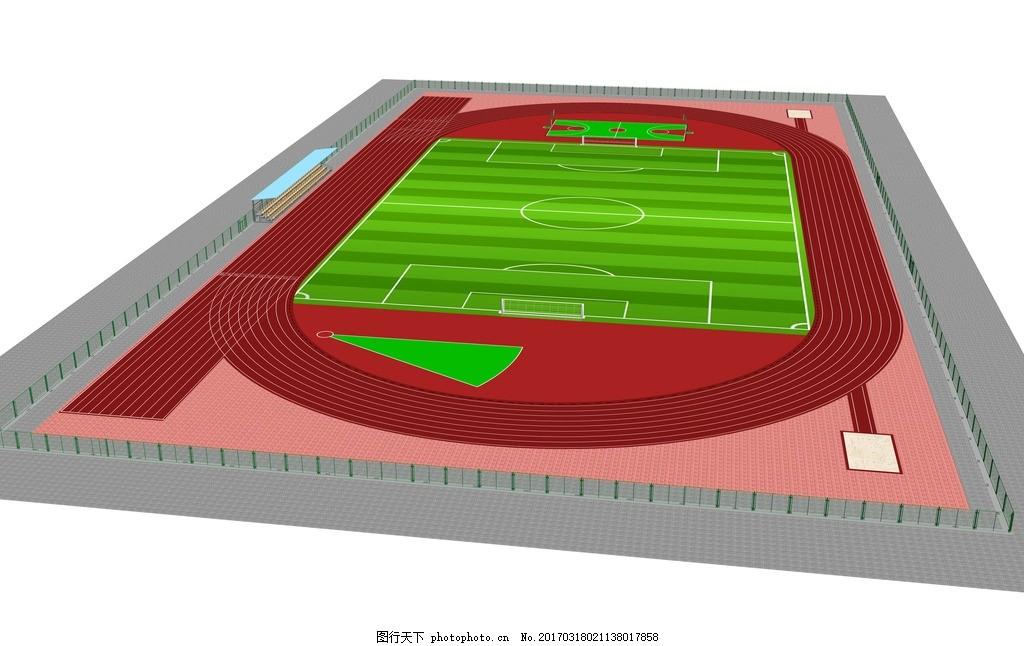 操场 场地 跑道        室外场地 学校 3d效果图 设计 3d设计 3d作品