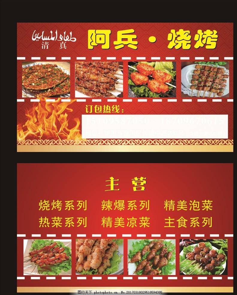 烧烤店名片 烧烤店 红色背景 火 名片 模板 设计 广告设计 广告设计图片