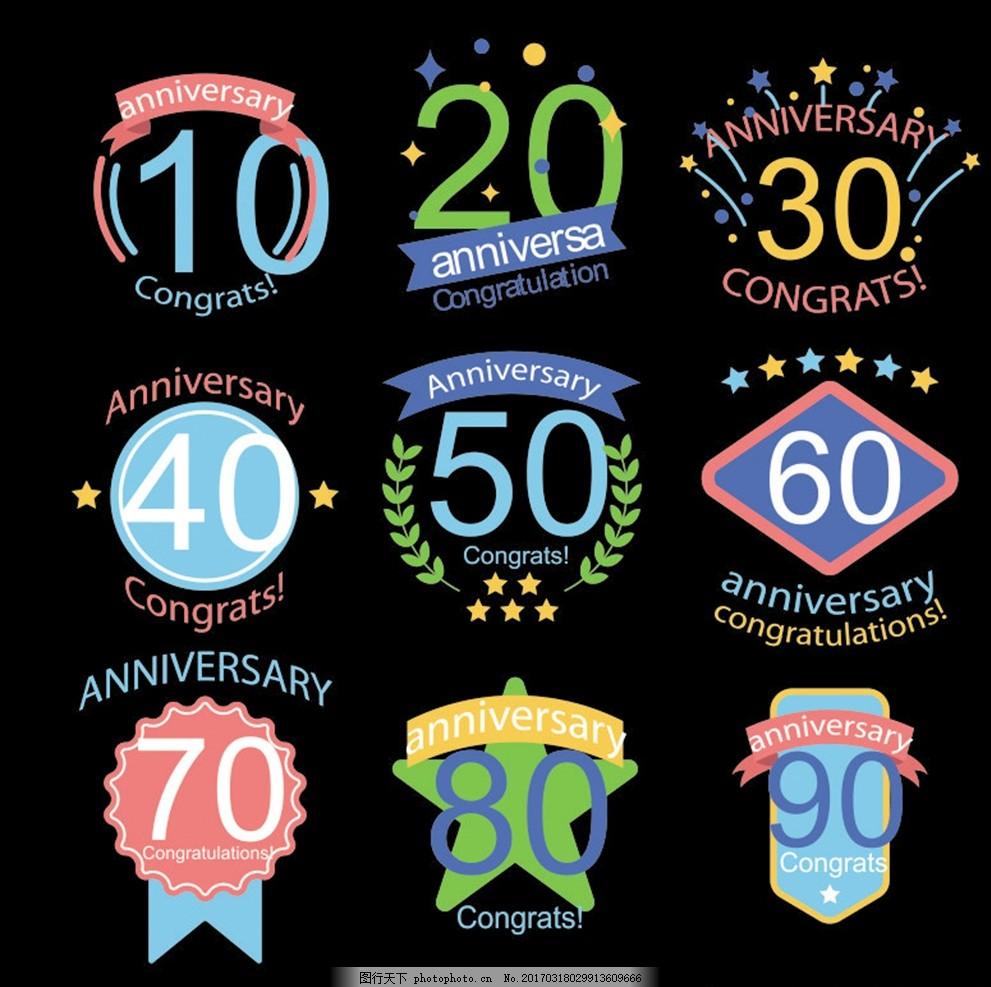 周年店庆 艺术数字 10周年 20周年 30周年 40周年 50周年 60周年 70