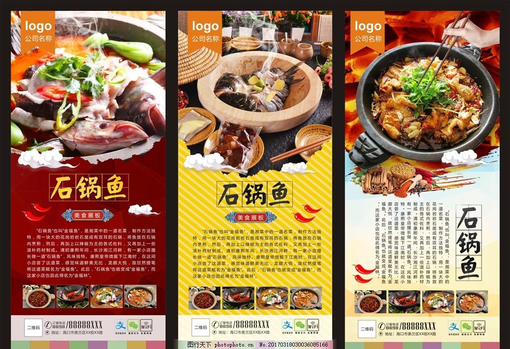 石锅鱼火锅展架 菜品海报 菜品宣传 菜品介绍 菜品展板 菜品推荐图片