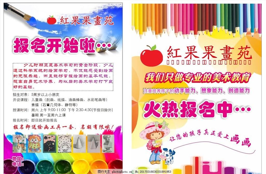 小朋友 幼儿园 卡通 彩虹 画笔 报名 招生 设计 广告设计 dm宣传单 cd