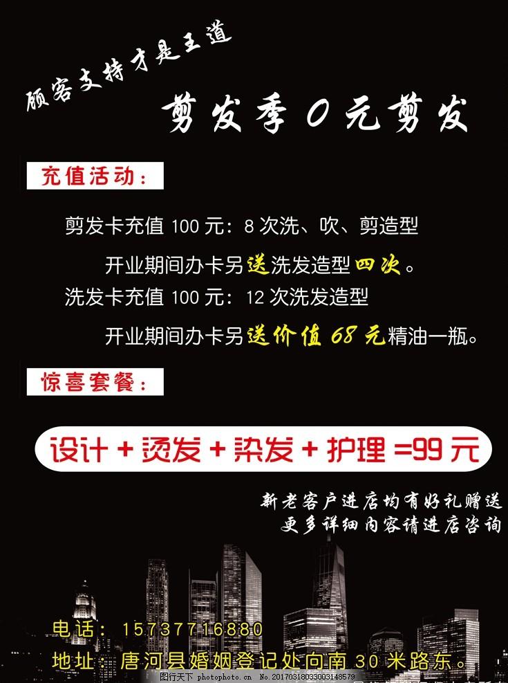 美发活动海报 黑底素材 黑色背景图 建筑背景图 美发店彩页 设计 psd