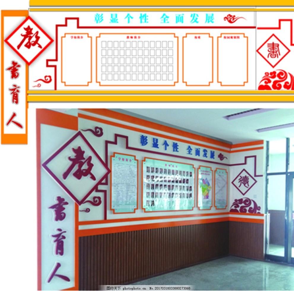 校園文化 學校門廳 造型展板 學校簡介 異型展板 文化墻 設計 其他