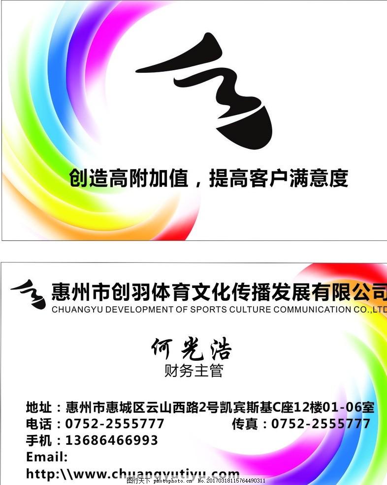 公司名片 色彩 多彩 彩虹 卡片 广告设计 名片卡片